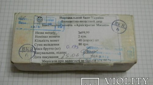 Архистратиг Михаил 2 грн