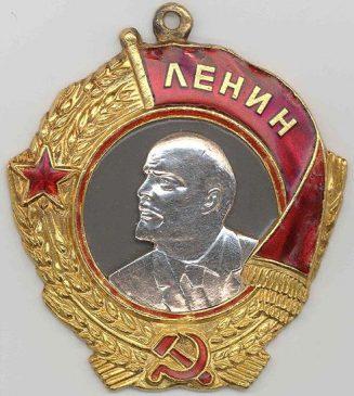 Орден Ленина Дубликат