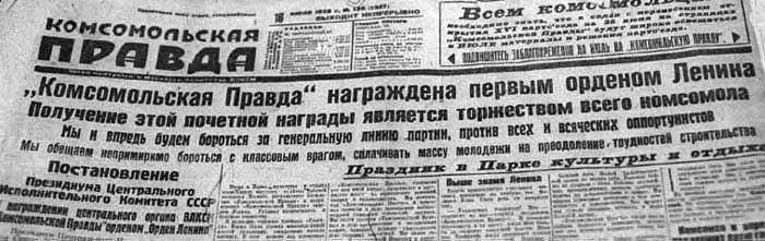 """Первым кавалером Ордена Ленина сталагазета """"Комсомольская правда"""