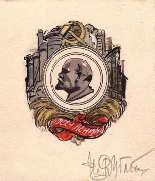 И. И. Дубасов. Эскиз ордена Ленина. 1930 год