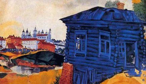 """Марк Шагал """"Синий дом"""" 1917"""