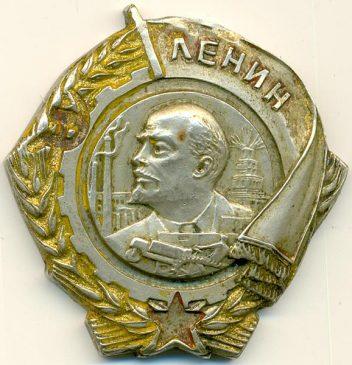 Орден Ленина I тип пробник