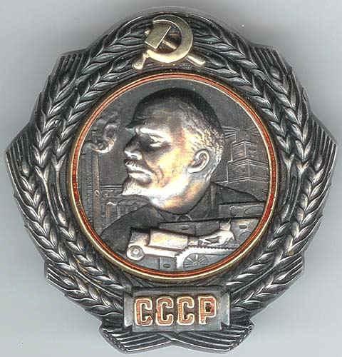 """Орден Ленина I тип """"Трактор"""""""
