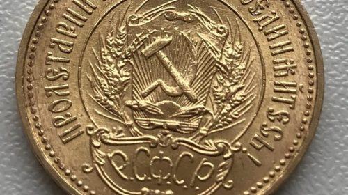 «Сеятель» Один червонец» 1923 года