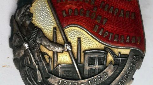 """Знак """"Бойцу красной гвардии и красному партизану 1917-1932. От Ленсовета"""