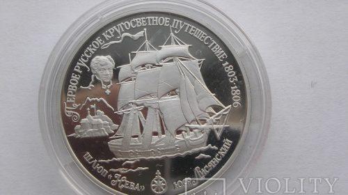 """Набор монет """"Первое русское кругосветное путешествие"""" 1993 г"""