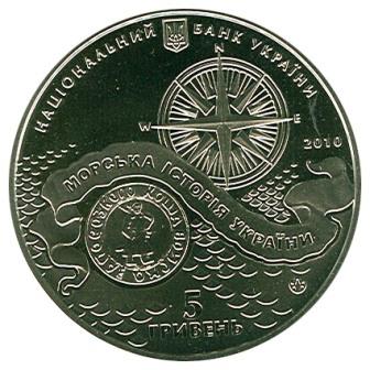 """монета из нейзельбераноминалом 5 гривен """"Козацький човен"""""""