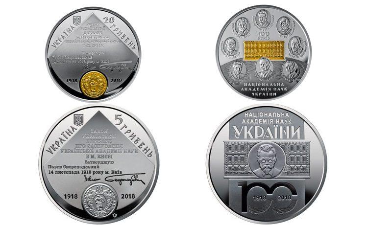 НБУ выпустил памятную монету «100 років Національній академії наук України»