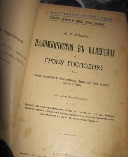 старинная книга «Паломничество въ Палестину кь Гробу Господню» 1904 года