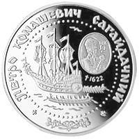 "памятная монета из серебра (Ag 925) ""Петро Сагайдачний» номиналом 10 гривен"