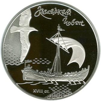 "монета из серебра (Ag 925) номиналом 20 гривен ""Козацький човен"""