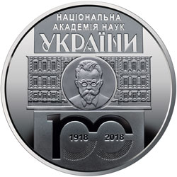 «100 років Національній академії наук України» в нейзильбере номиналом 5 гривен