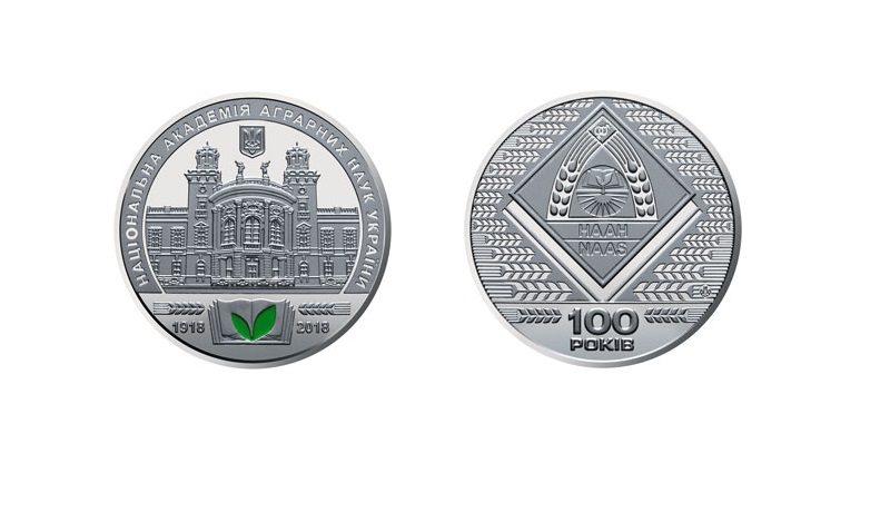НБУ выпустил памятную медаль «100 років Національній академії аграрних наук України»