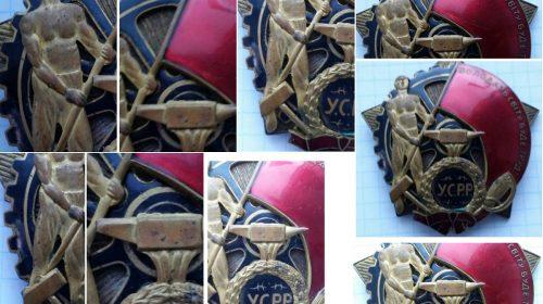 Орден Трудового Червоного Прапора УСРР