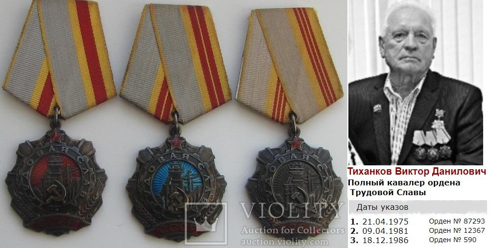 Полный кавалер орденов Трудовой Славы Тиханков Виктор Данилович