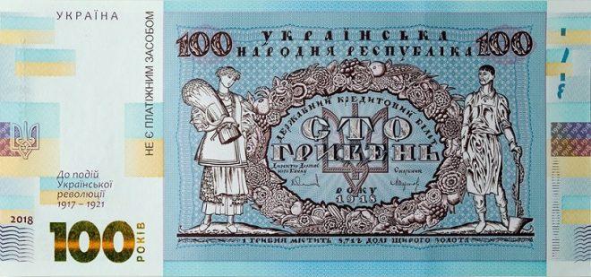 Сувенирная банкнота «Сто гривень» 2018