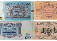НБУ выпустил сувенирную банкноту «Сто гривень». Она такая же как в 1918 году