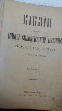 """""""Библия"""" на старославянском языке 1902 года издания"""