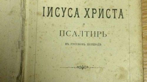 Новый завет и Псалтырь» 1901 года издания