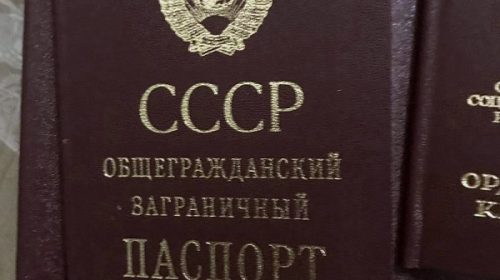 Ордена, медали, документы к ним, более 900 паспортных бланков Советского Союза