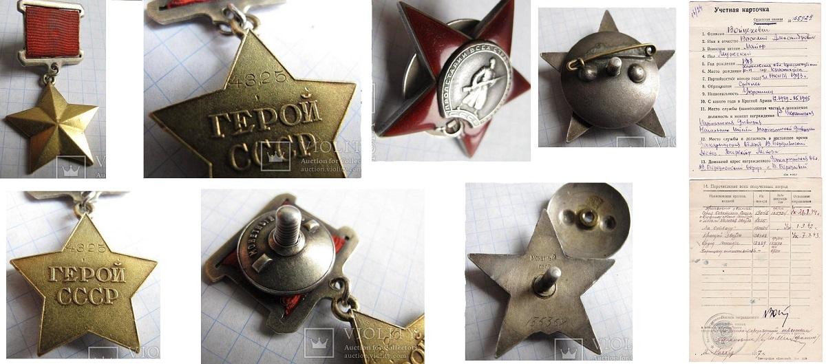 награды героя Советского СоюзаВойцеховича Василия Александровича