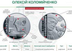 НБУ выпустил памятную монету из нейзильбера «Олексій Коломійченко»