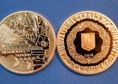 Золотые памятные монеты «25 років незалежності України»