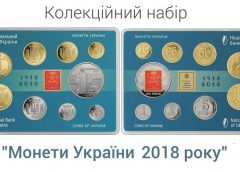 """Коллекционный набор - """"Монеты Украины 2018 года""""(""""Монети України 2018 року"""")"""