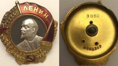 """Орден Леніна на закрутці (""""ІІІ тип"""") №3860"""