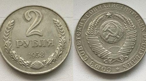 2 рубля 1958 года, медно-никелевый сплав, гурт гладкий, 9,9 г, 29 мм