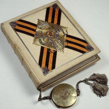 Статут ордена святого Георгия 1913 года с печатью