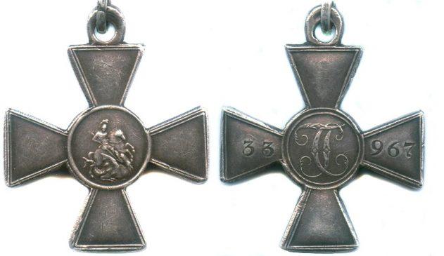 Знак отличия Военного ордена № 33 967, выдан Джону Маккензи