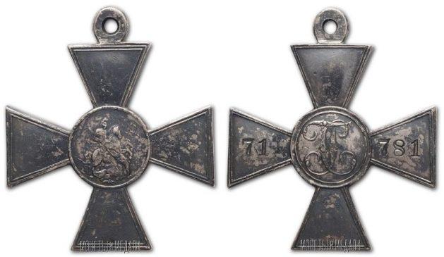 Знак отличия Военного ордена № 71 781