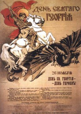 26 ноября - орденский праздник квалеров Святого Георгия