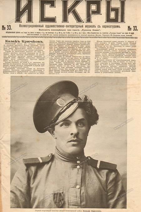 Георгиевский кавалер Козьма Фирсович Крючков