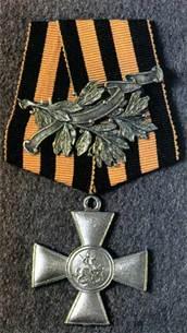 Георгиевский крест для офицеров