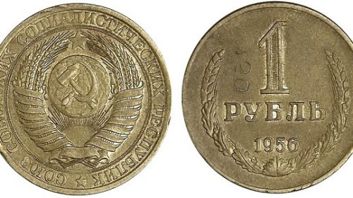 Пробный 1 Рубль 1956 года, медно-цинковый сплав, 7,90 г