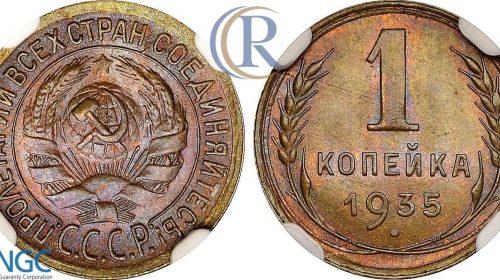1 копейка 1935 года, старый тип