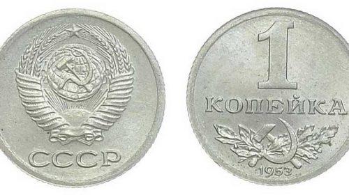 Пробная 1 копейка 1953 года, медно-цинково-никелевый сплав, 1,02 г
