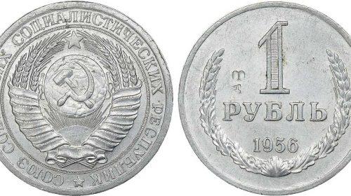 Пробный 1 рубль 1956 года, алюминий с примесью меди и марганца, 2,8 г