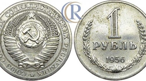 Пробный 1 рубль 1956 года, медно-никелевый сплав, 8,35 г, гурт гладкий