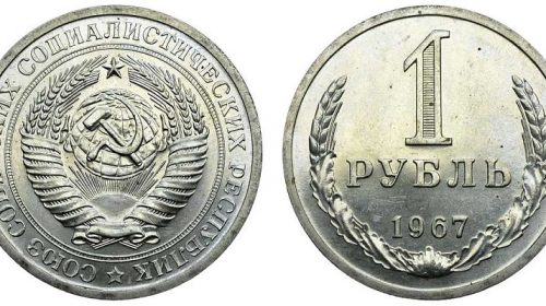 "1 рубль 1967 года, на гурте дата ""1966"""