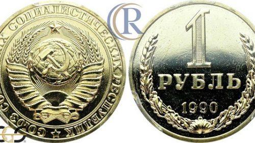 """1 рубль 1990 года, на гурте """"1989"""""""