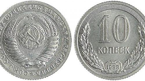 Пробные 10 копеек 1953 года, алюминиево-марганцевый сплав, 0,54 г