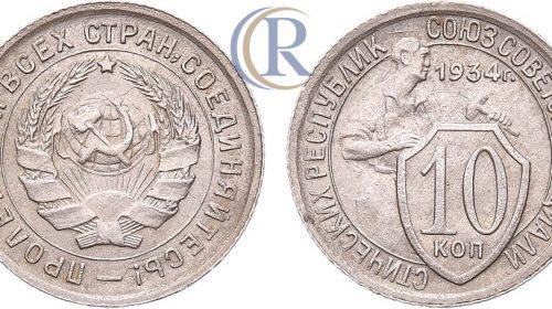 10 копеек 1934 года