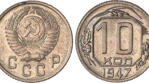 10 копеек 1947 года, герб СССР с 16 витками ленты