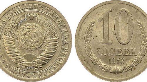 Пробные 10 копеек 1953 года, медно-цинково-никелевый сплав, 1,8 г