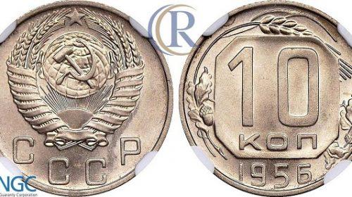 10 копеек 1956 года, 16 витков ленты в гербе