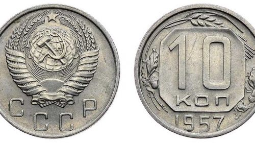 10 копеек 1957 года, 16 витков ленты в гербе