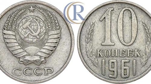 10 копеек 1961 года, мельхиор, 1,74 г, отчеканена на кружке для 10 копеек образца 1946-1957 гг